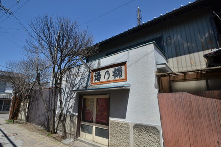柳の湯(上田市)